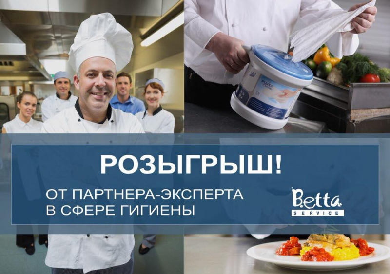 Fontegro Ukraine | Chef Congress 2018